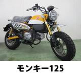 モンキー125 スエザキサイクル