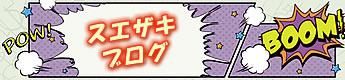 スエザキ ブログ