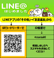 LINEスエザキサイクル